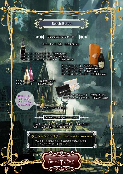 menu_page07